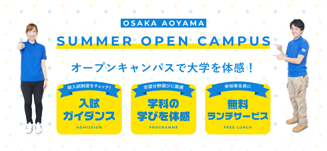 SUMMER OPEN CAMPUS 大学を体感!